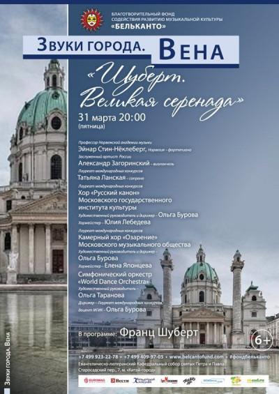 Концерт «Звуки города. Вена»