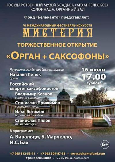Концерт Торжественное открытие: Орган+Саксофоны