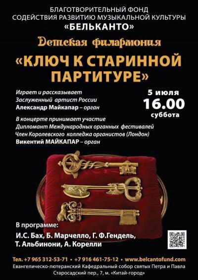 Концерт Ключ к старинной партитуре