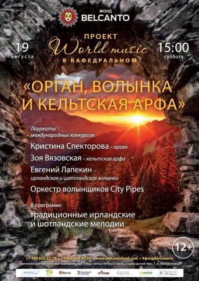 Концерт Проект «World music в Кафедральном». «Орган, волынка и кельтская арфа»