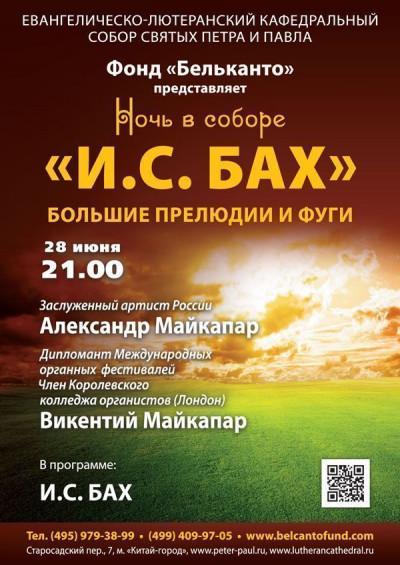 Концерт И. С. Бах. Большие прелюдии и фуги