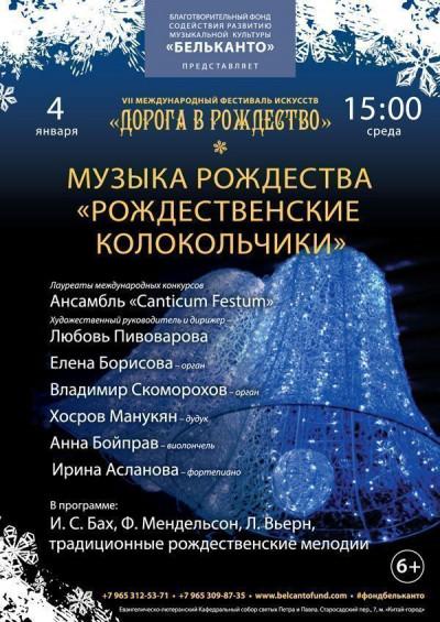 Концерт «Рождественские колокольчики»