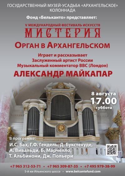 Концерт Орган в Архангельском