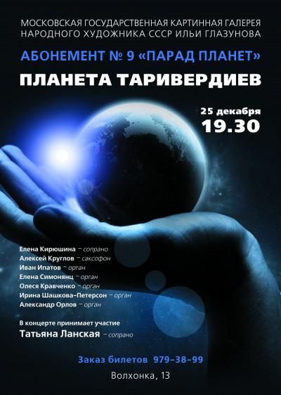 Концерт Планета Таривердиев