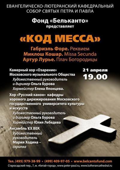 Концерт Код Месса