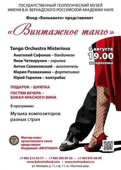 Концерт Винтажное танго