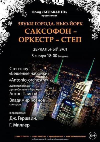 Концерт Саксофон - оркестр - степ