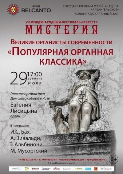 Концерт Великие органисты современности. «Популярная органная классика»