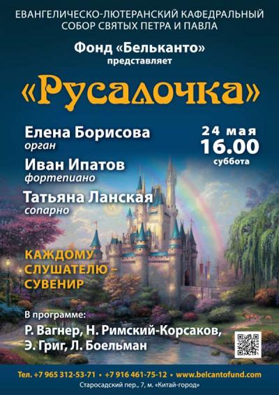 Концерт Русалочка