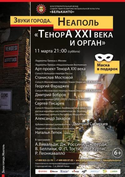 Концерт Звуки города. Неаполь