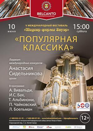 Концерт 500 лет реформации. V Международный фестиваль «Шедевр фирмы Зауэр». «Популярная классика»