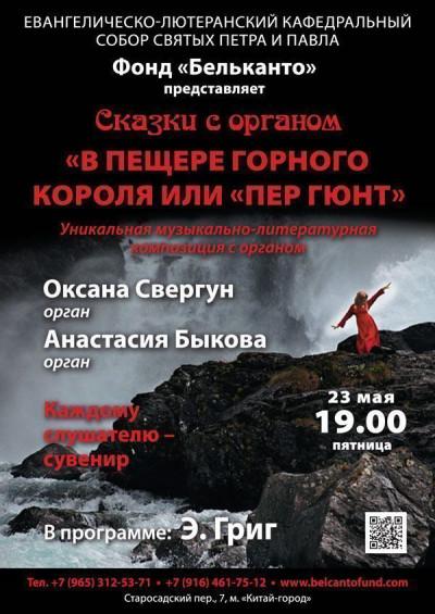 """Концерт В пещере горного короля или """"Пер Гюнт"""""""