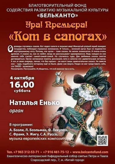 Концерт Кот в сапогах