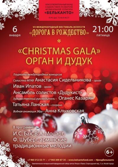 Концерт Christmas Gala. Орган и дудук