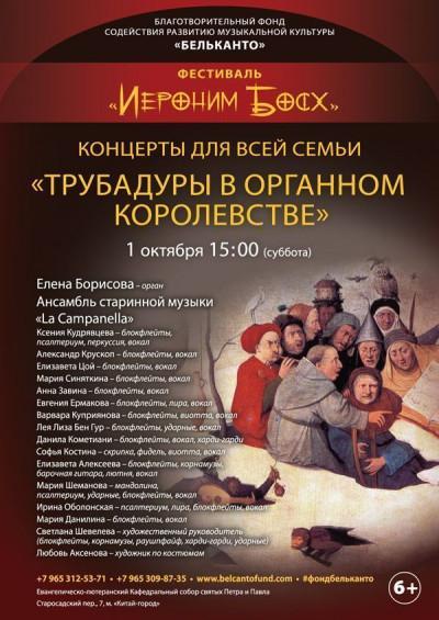 Концерт Иероним БОСХ: Трубадуры в органном королевстве