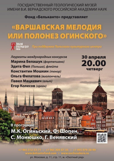 Концерт Варшавская мелодия или полонез Огинского
