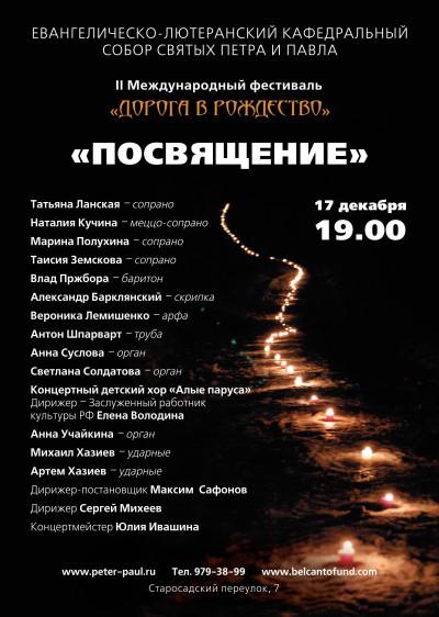 Концерт Посвящение