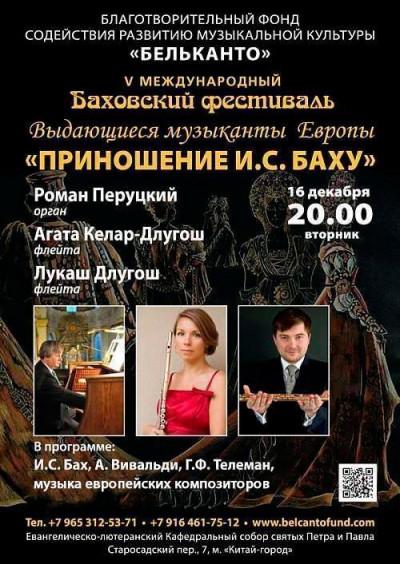 Концерт Выдающиеся музыканты Европы. Приношение И. С. Баху.
