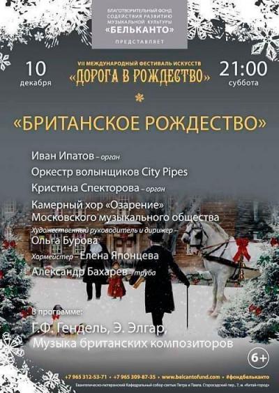Концерт Британское Рождество