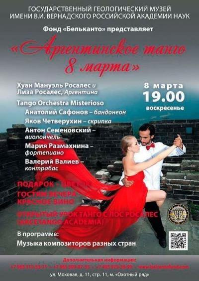 Концерт Аргентинское танго 8 марта