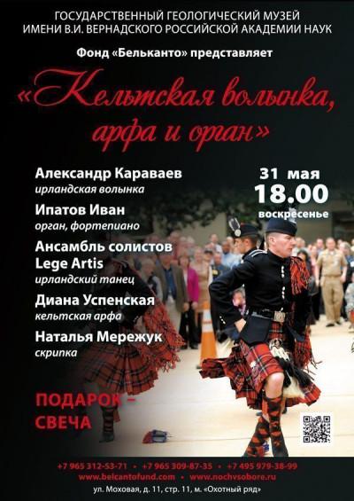 Концерт  Кельтская волынка, арфа и орган