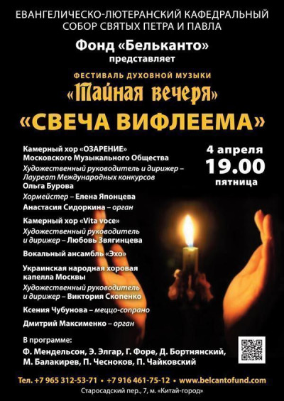 Концерт Свеча Вифлеема