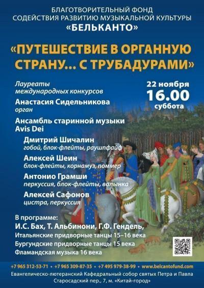 Концерт Путешествие в органную страну...с трубадурами