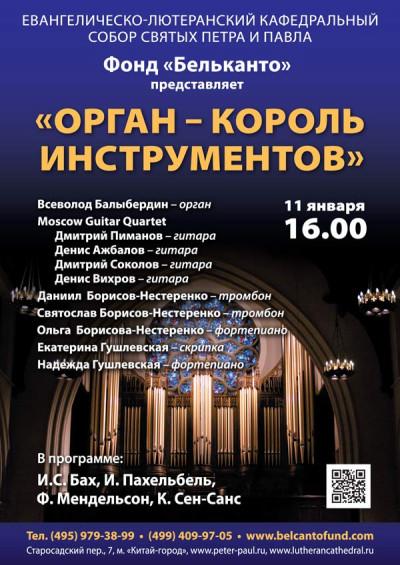 Концерт Орган - король инструментов