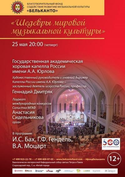 Концерт «Шедевры мировой музыкальной культуры»