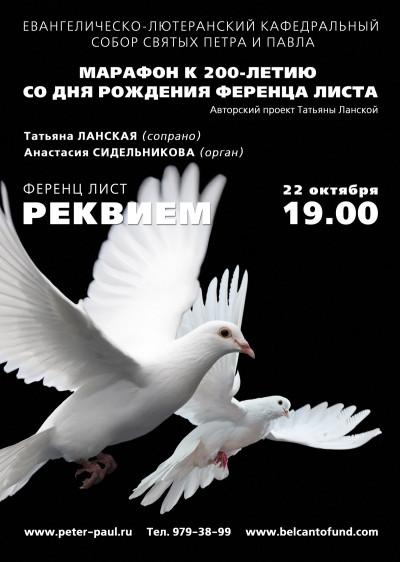 Концерт Реквием
