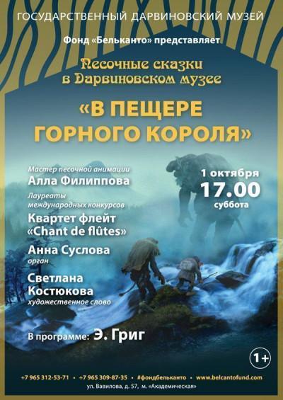 Концерт В пещере горного короля: путешествие по сказкам народов севера