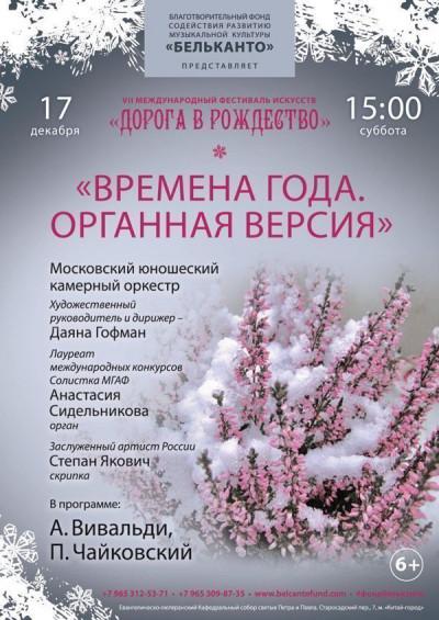 Концерт «Времена года. Органная версия»