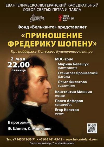 Концерт Приношение Фредерику Шопену