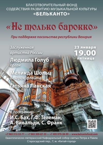 Концерт Звезды Европы. Не только барокко