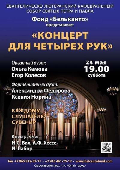 Концерт Его величество - Орган. Концерт в четыре руки