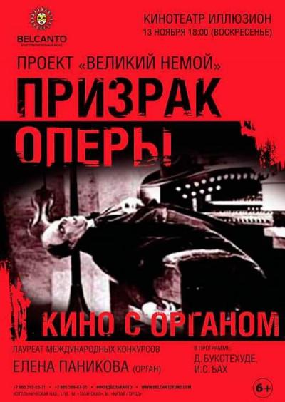 Концерт Призрак оперы