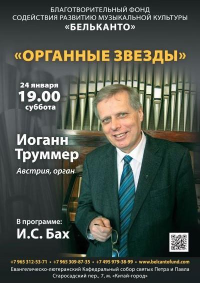 Концерт Органные звезды