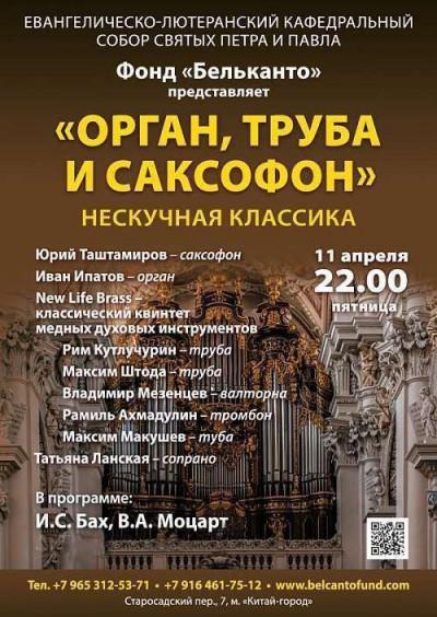 Концерт Орган, труба и саксофон: нескучная классика