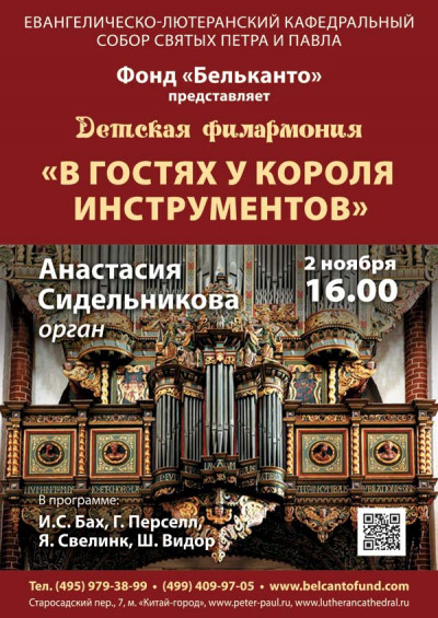 Концерт В гостях у короля инструментов