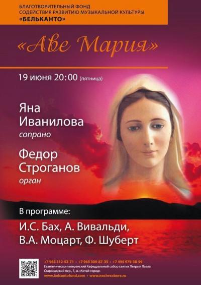 Концерт Аве Мария