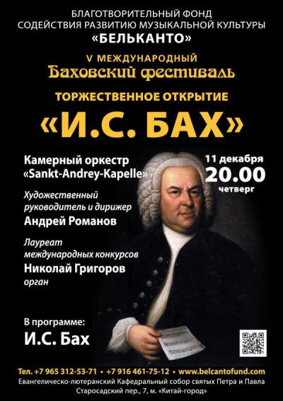 Концерт И. С. Бах. Торжественное открытие фестиваля