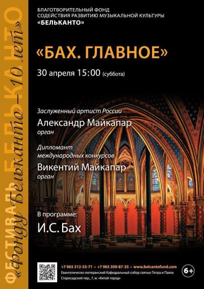 Концерт Бах. Главное