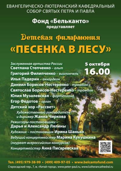 Концерт Песенка в лесу