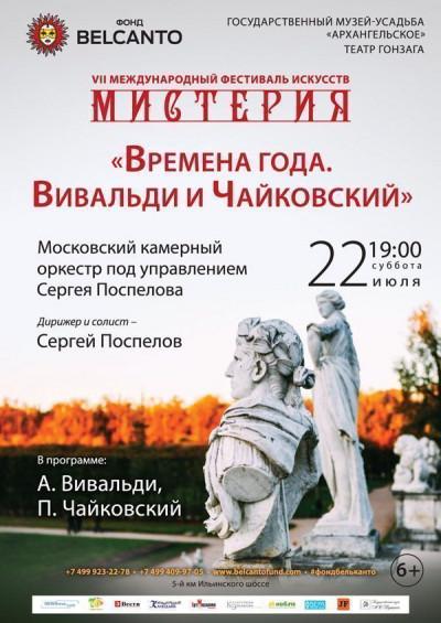 Концерт «Времена года. Вивальди и Чайковский»