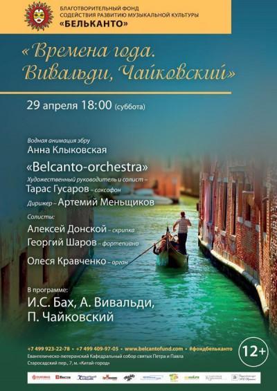 Концерт Времена года: Вивальди, Чайковский