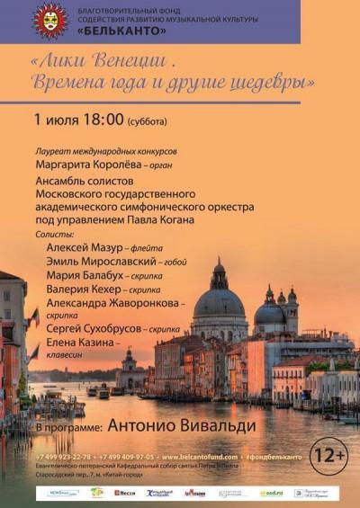 Концерт Лики Венеции. «Времена года и другие шедевры»