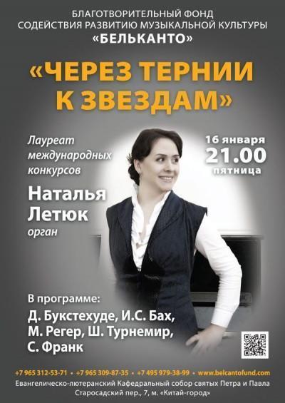 Концерт Через тернии к звездам