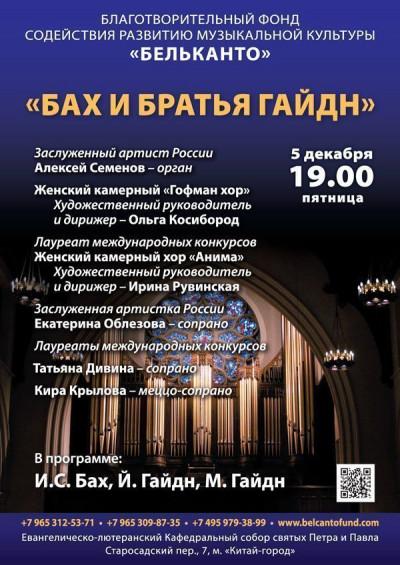 Концерт Бах и братья Гайдн