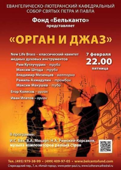 Концерт Орган и джаз