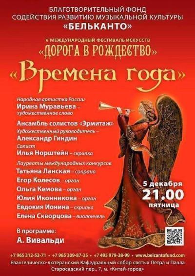 """Концерт """"Времена года"""" Вивальди и Пьяццолла. Версия для органа"""